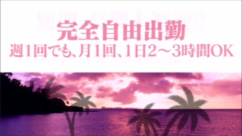 入店お祝い金20万円支給!(当社規定による) 採用率100%!!