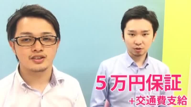【日給5万円を完全保証!】サマーキャンペーン始めました!
