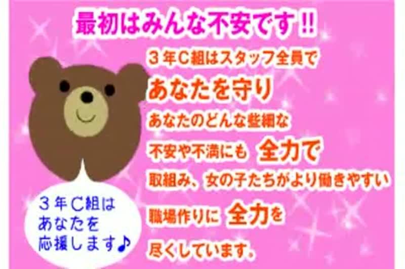 長崎学園スタイルデリヘル「3年C組」